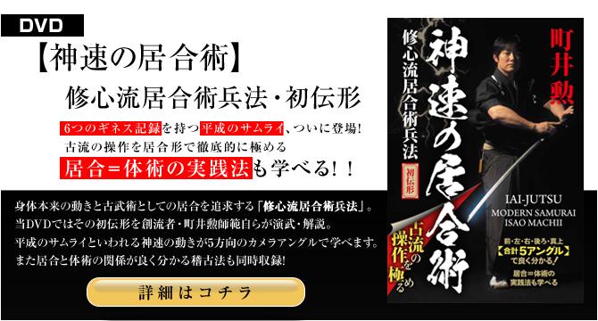 【神速の居合術】修心流居合術兵法・初伝形