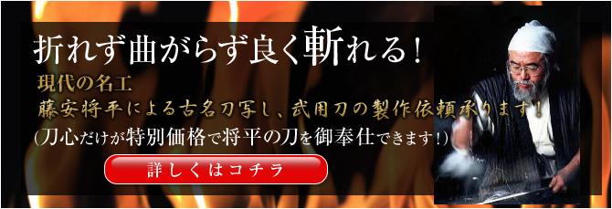 現代の名工 藤安将平 作刀依頼承ります!