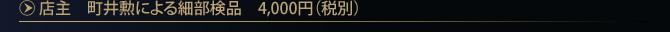 店主 町井勲による細部検品 4,000円(税別)