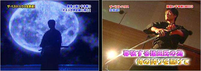 2007年9月17日 フジテレビ『ザ・ベストハウス123』〜今夜は4時間生放送! 史上最強のプレゼン祭り〜